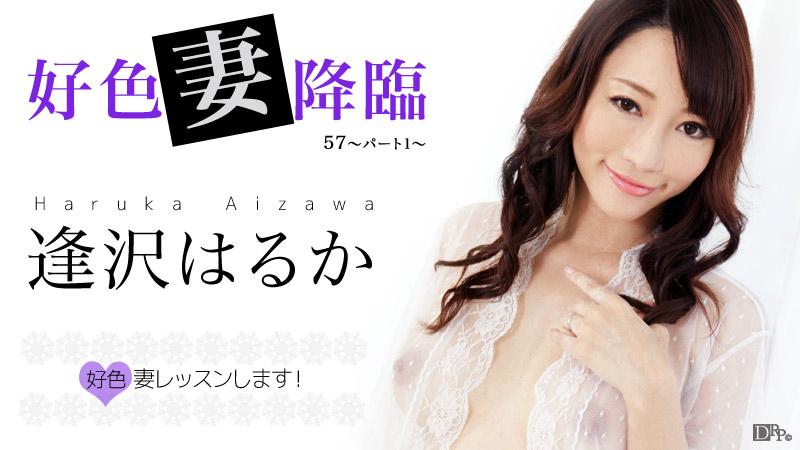 Carib 091316-255 – Haruka Aizawa