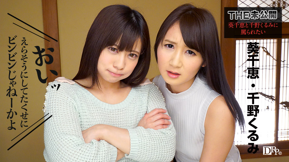 THE未公開?葵千恵と千野くるみに罵られたい?