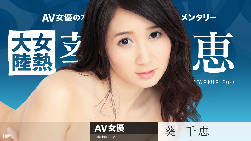 Caribbeancom 091717-501 Chie Aoi The Continent Full Of Hot Girls: File.057