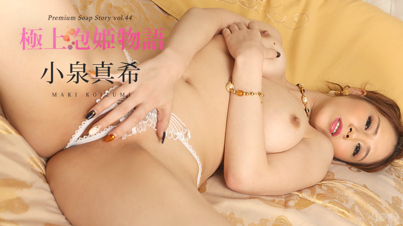 Carib 091816-260 – Maki Koizumi