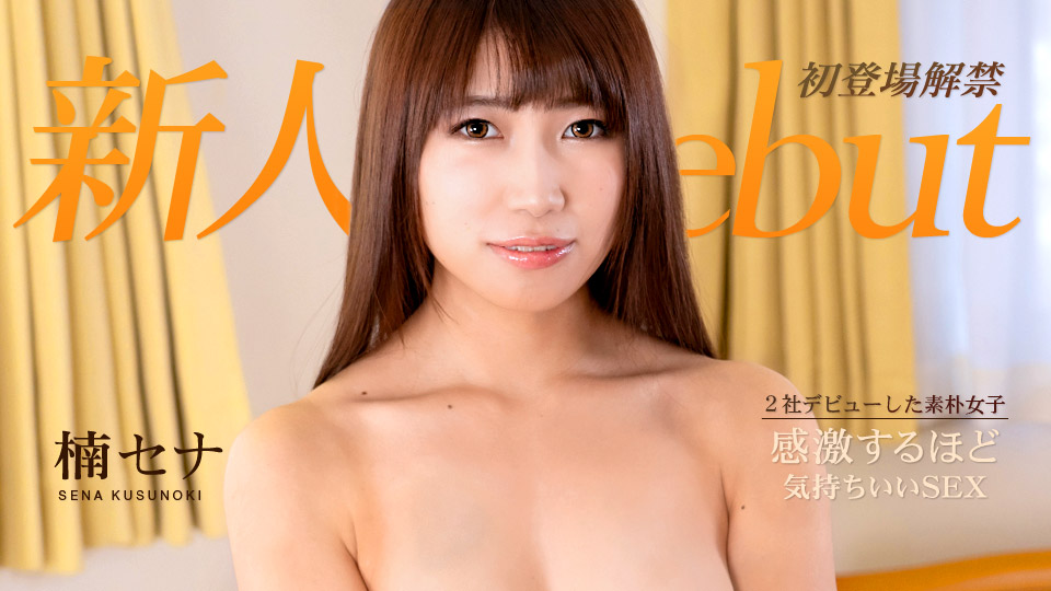 Caribbeancom 091820-001 Sena Kusunoki Debut Vol.62 : Slender cutie spreads her pussy and has the bestest sex ever!