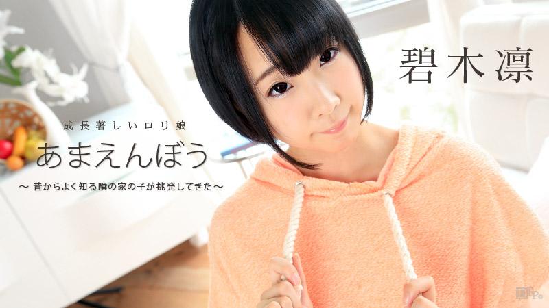 Carib 092016-262 – Rin Aoki