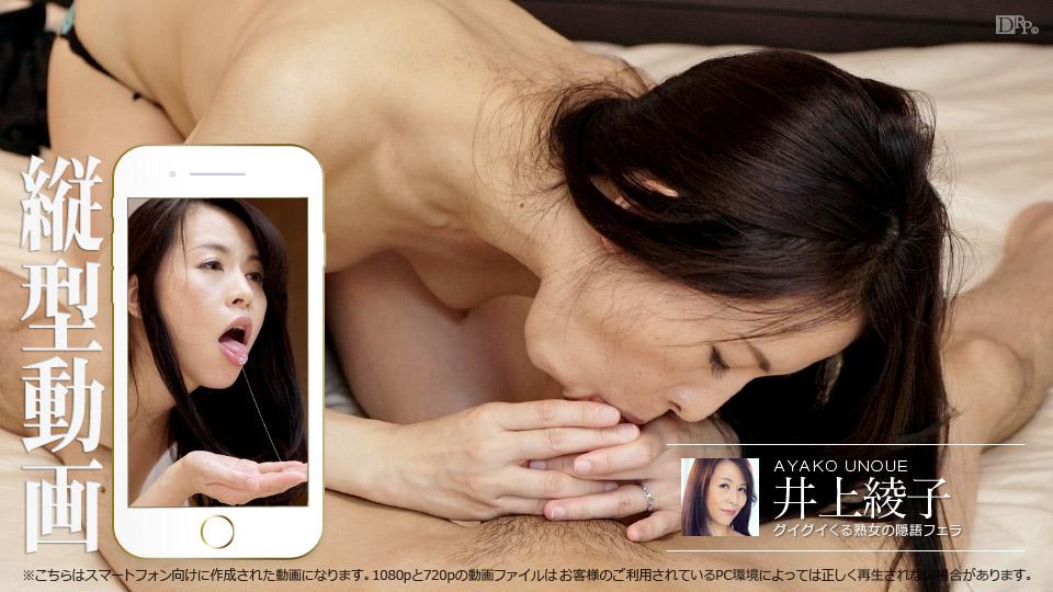 縦型動画 027 ~グイグイくる熟女の隠語フェラ~ サンプル画像