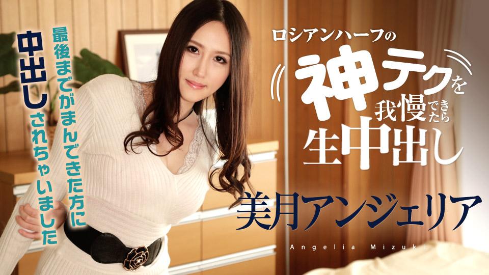 Caribbeancom 092118-757 Angelia Mizuki