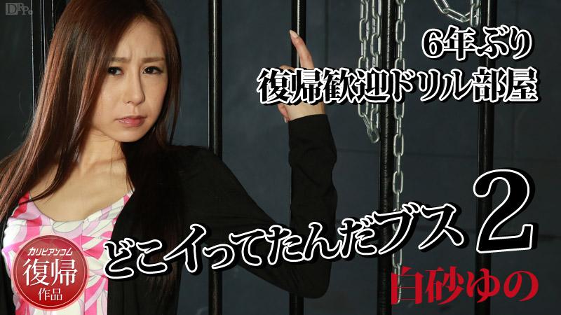 Carib 092216-264 – Shirosuna Yuno