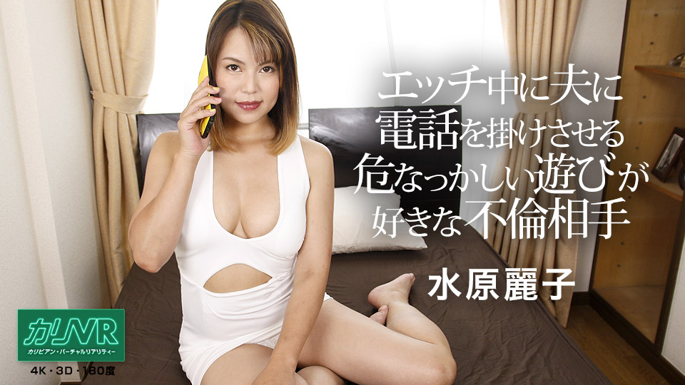 092221-001 Reiko Mizuhara [VR] An affair partner who likes dangerous play to make a phone call during sex
