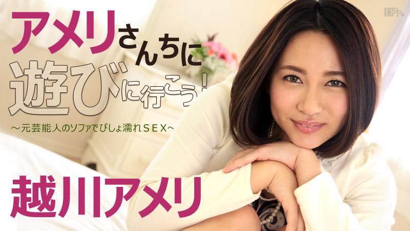 Carib 092516-267 – Ameri Koshikawa