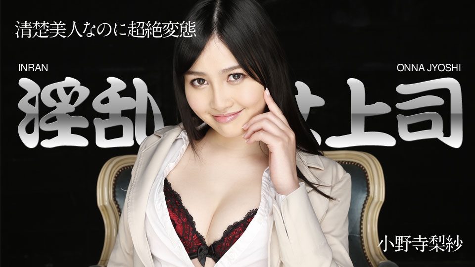 Caribbeancom 092518-760 Risa Onodera Slut Boss: Pretty But Lewd