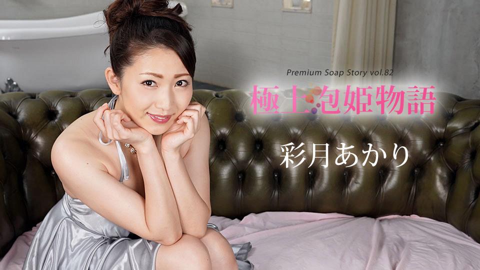 Caribbeancom 092620-001 Akari Satsuki The Story Of Luxury Spa Lady, Vol.82