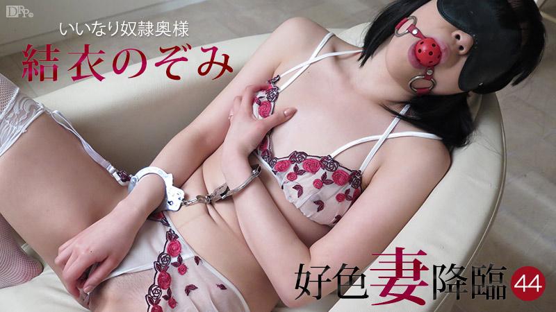 好色妻降臨 44 パート 2カリビアンコム_無修正_入会_AV