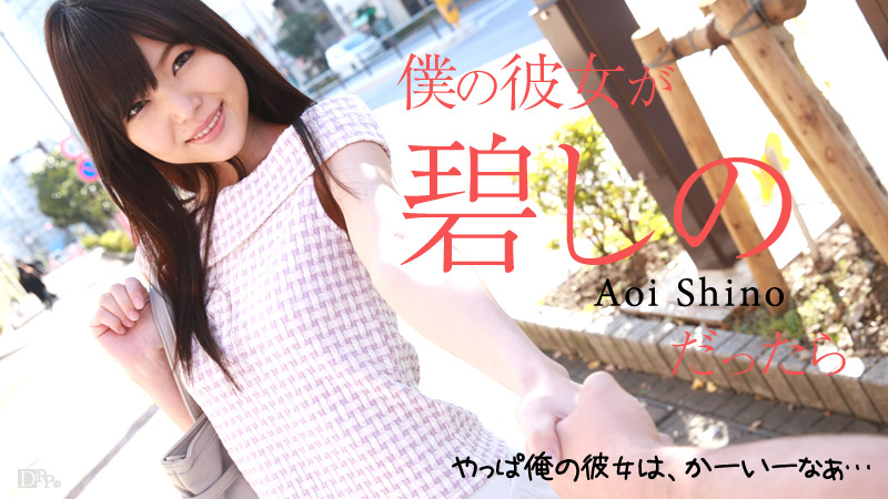Carib 100215-987 – Shino Aoi