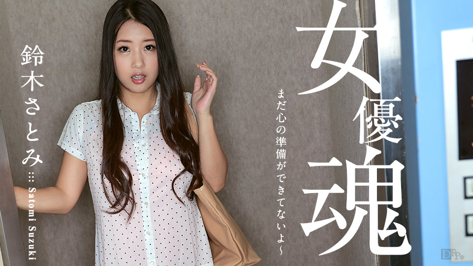 Caribbeancom 100617-512 Satomi Suzuki The Soul of Actress: When She Does Not Get Ready Yet