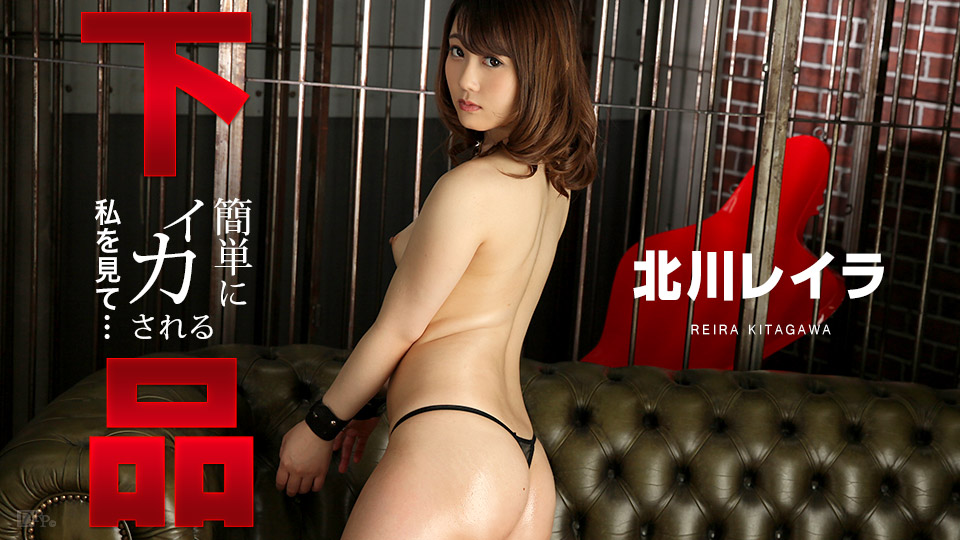 Caribbeancom 100717-513 Reira Kitagawa Please Watch Me In Orgasm