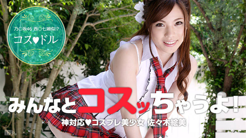 Caribbeancom 100814-707 japan av movie Emi Sasaki