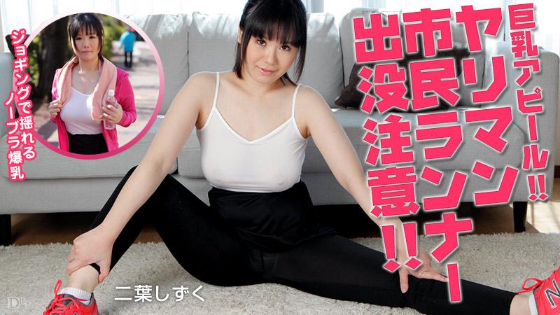 Caribbeancom 100815-991 porn japan hd Shizuku Hutaba
