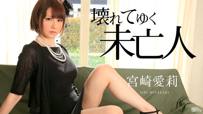 壊れてゆく未亡人カリビアンコム_無修正_入会_AV