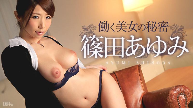 Carib 101016-278 – Ayumi Shinoda