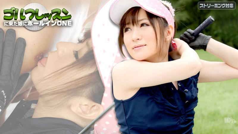ゴルフレッスンに来た娘にホールインONE 後編 サンプル画像