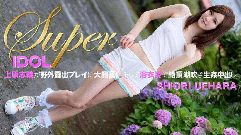 スーパーアイドル野外露出浴衣生姦 サンプル画像