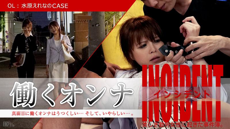 働くオンナINCIDENT 〜OL水原えれなのCASE〜