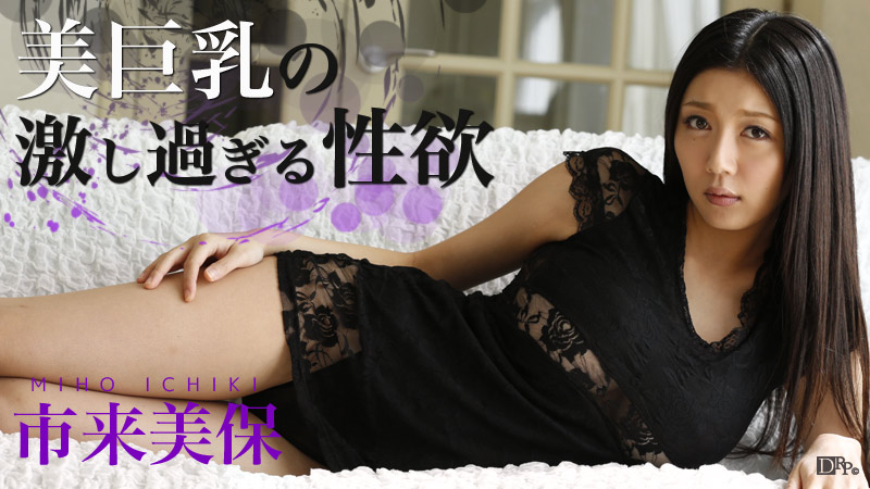 Caribbeancom 102016-285 Miho Ichiki Strong Sexual Desire With Pretty Big Tits