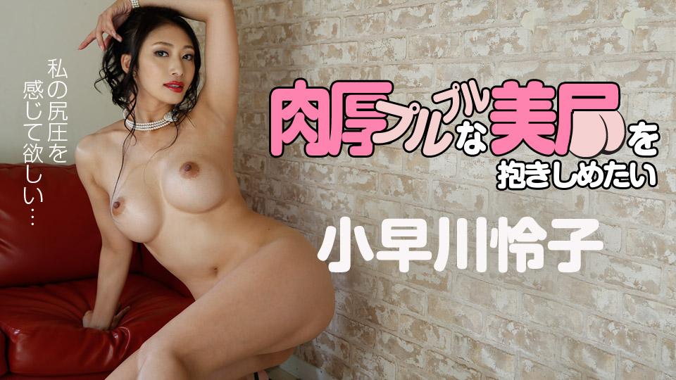 肉厚プルプルな美尻を抱きしめたい 小早川怜子