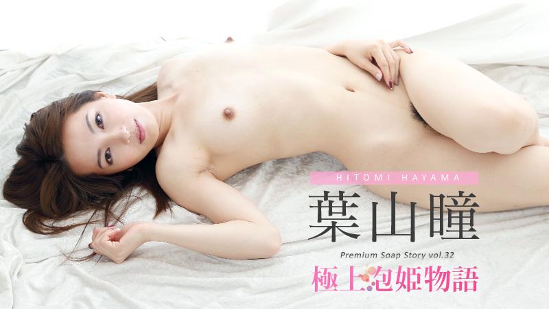 極上泡姫物語 Vol.32