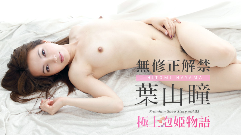 極上泡姫物語 Vol.32 サンプル画像