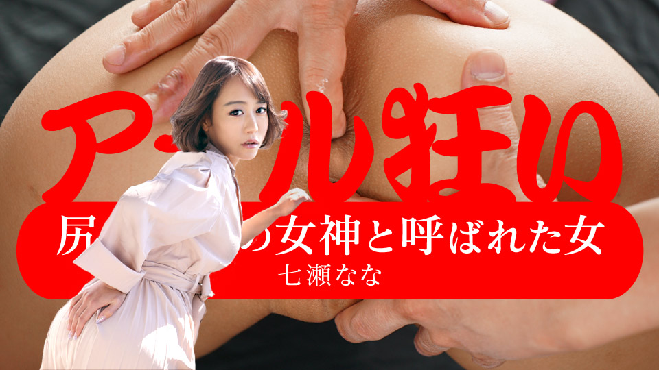 102420-001 jav idol Nana Nanase