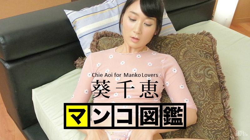 マンコ図鑑 葵千恵 サンプル画像