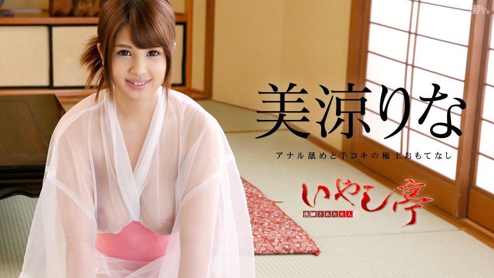 Caribbeancom 102916-292 Rina Misuzu Luxury Healing Center: Excellent Hospitality With Handjob And Asslicking