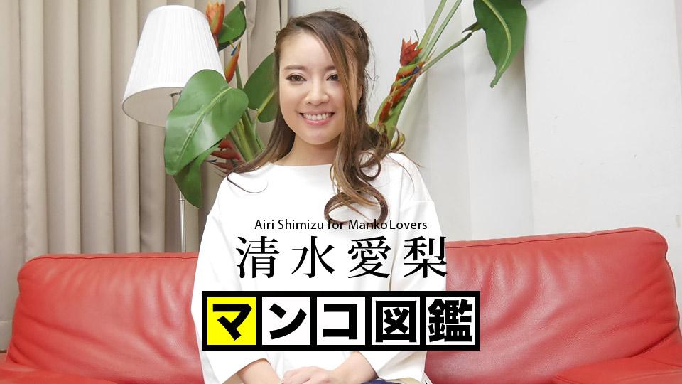 マンコ図鑑 清水愛梨