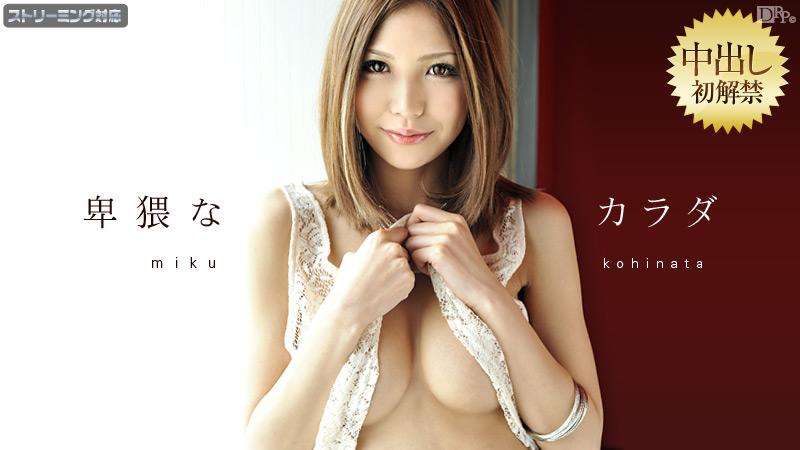 110511-851 Miku Kohinata Seducing Body Part 1