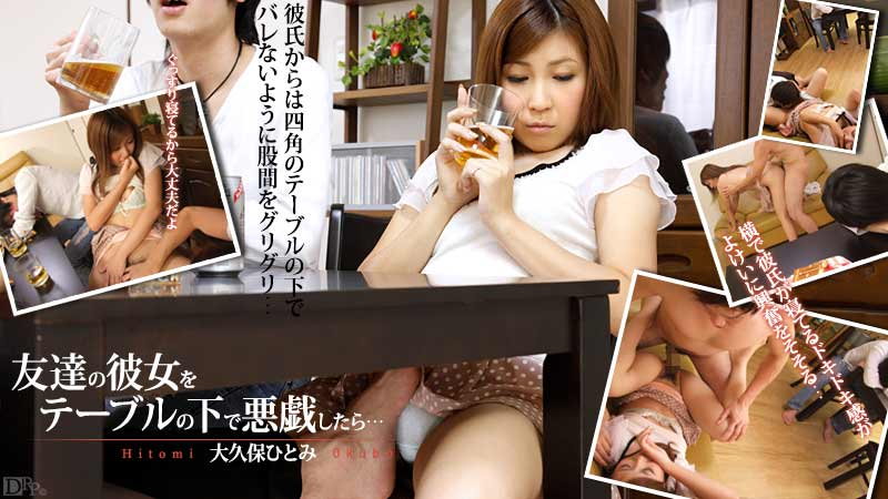 友達の彼女をテーブルの下で悪戯したら… サンプル画像