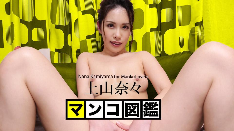 Caribbeancom 110718-788  Pussy Encyclopedia: Nana Kamiyama