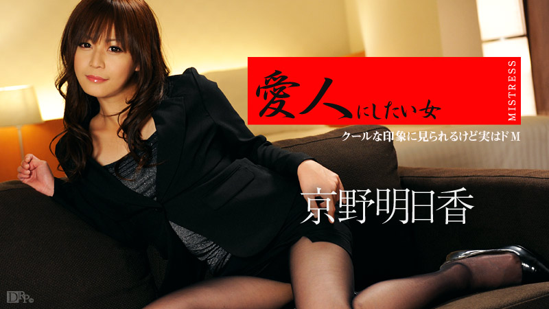 Caribbeancom 111015-018 Asuka Kyouno Cool Lover And Masochist