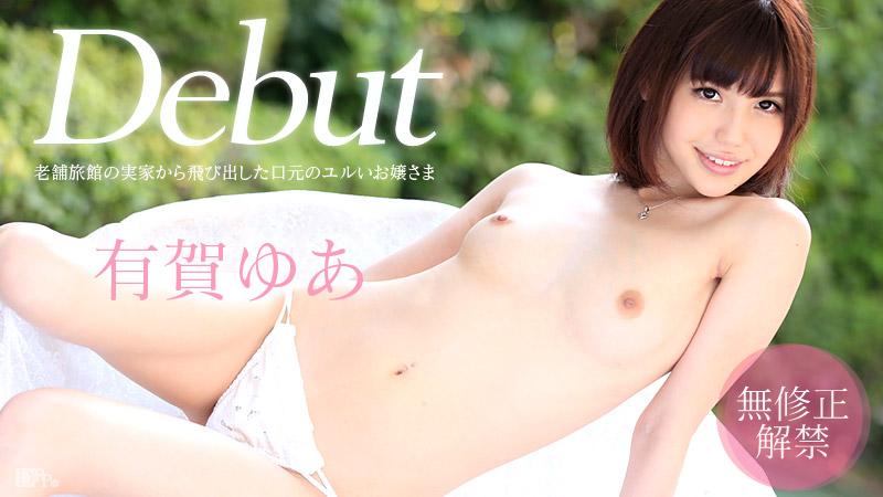 Debut Vol.24 ~老舗旅館の実家から飛び出した口元のユルいお嬢さま~ サンプル画像