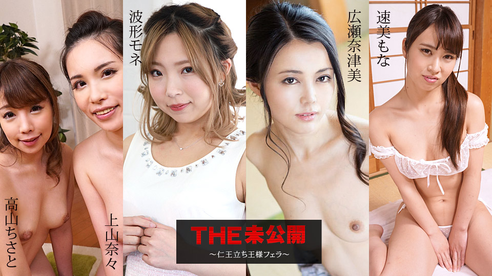 111319-001 free jav The Undisclosed: Standing Blowjob