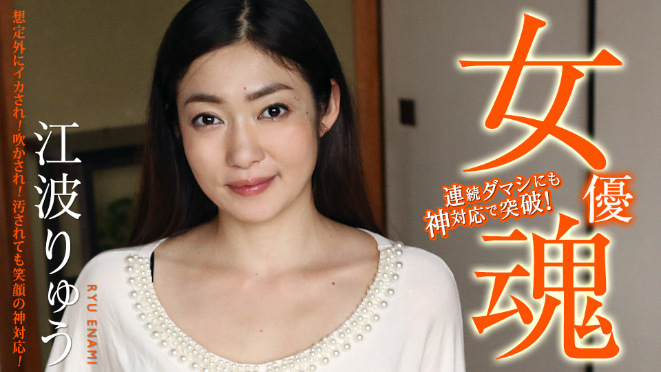 Caribbeancom 111420-001 Ryu Enami The Soul Of Actress: God Responds To Any Punishment