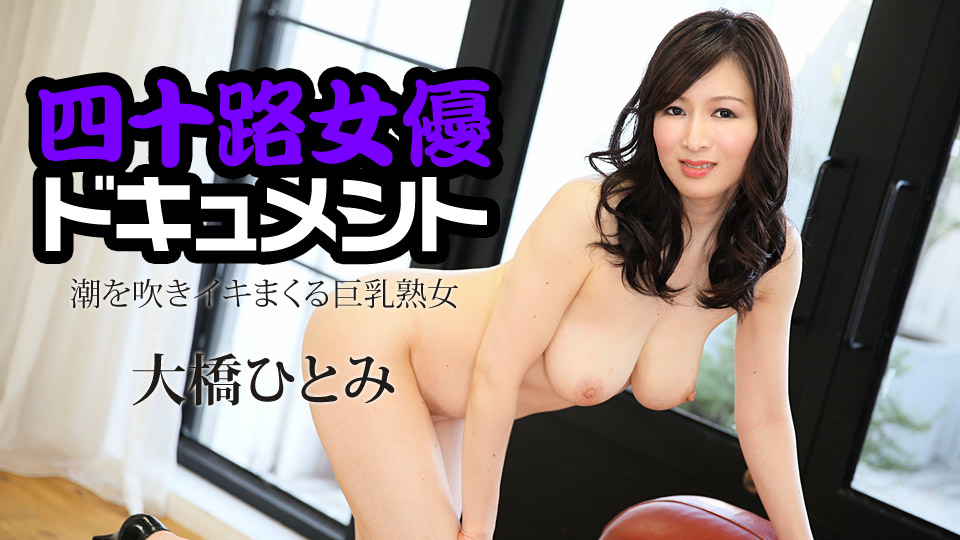 Caribbeancom 111720-001 Hitomi Ohashi Forty Years Actress Document : Big Tits Mature Woman Cum With Squirting