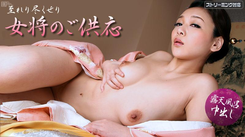 内田美奈子 (美智子小夜曲 米井貴子) AV女優 無料無修正画像動画 カリビアンコム