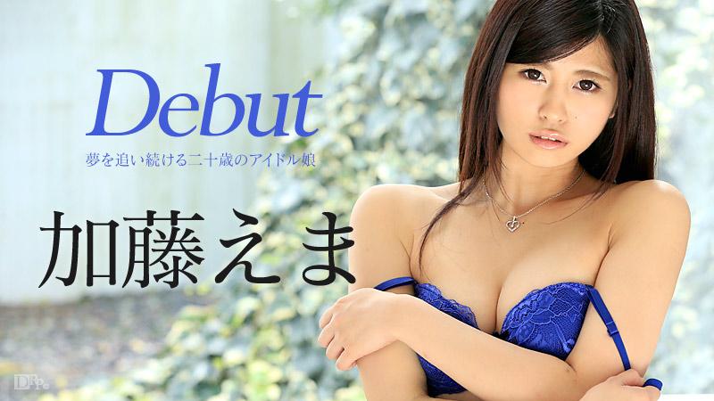 Debut Vol.34 〜夢を追い続ける二十歳のアイドル娘〜