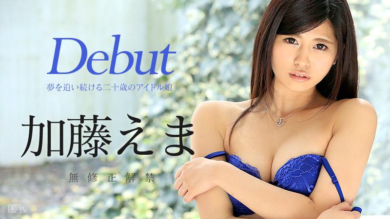 Debut Vol.34 ~夢を追い続ける二十歳のアイドル娘~ 加藤えま