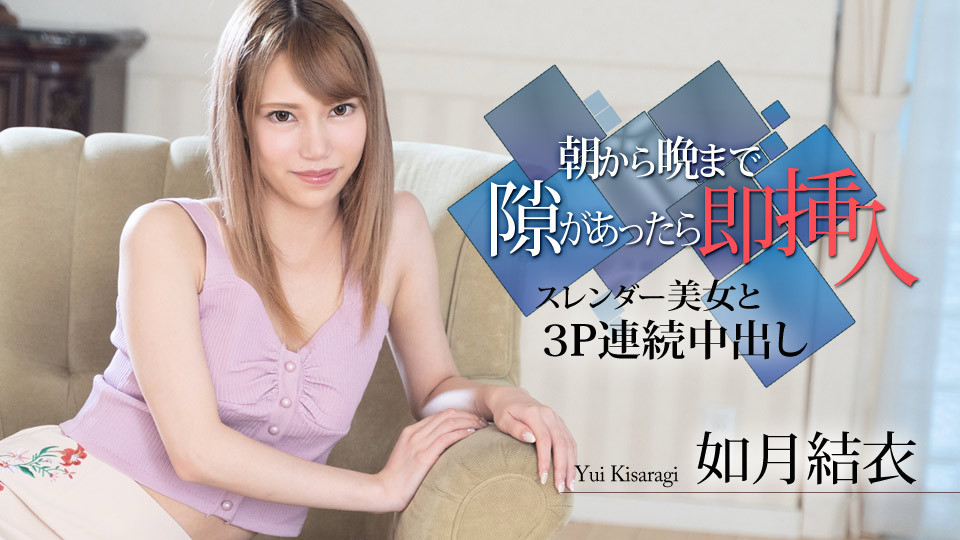Caribbeancom 112020-001 Yui Kisaragi Fucking All Night Long If I Have A Chance : Continuous Insertion Into A Lady With Outstanding Style!