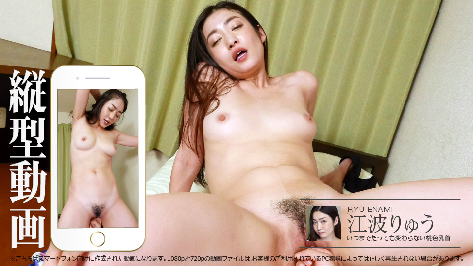 Caribbeancom 112117-001 Ryu Enami Vertical Style Video 034 : The Pink Nipples Never Change