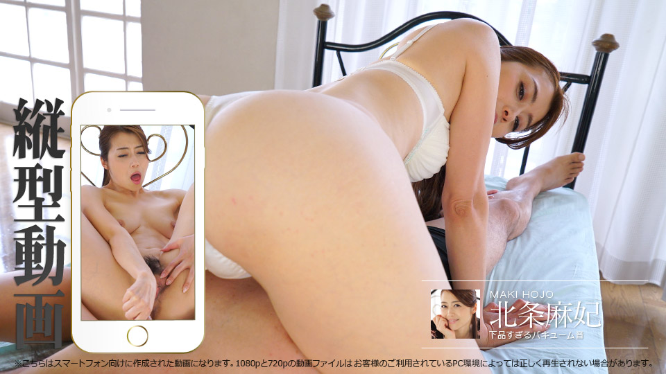Caribbeancom 112117-002 Maki Hojo Vertical Style Video 035: Lewd Sound of BJ