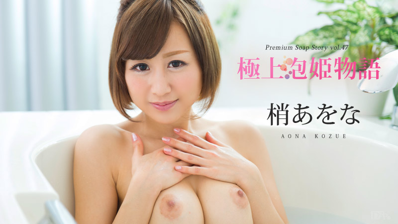 極上泡姫物語 Vol.47 サンプル画像