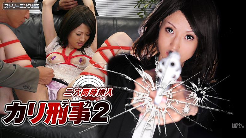 カリ刑事 2