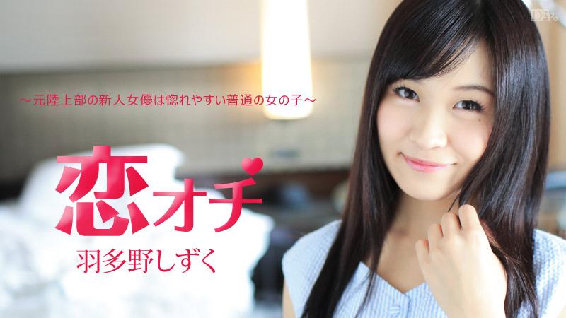 Caribbeancom 112616-312 Shizuku Hatano Full Into Love: Easy Girl Is Former Athele