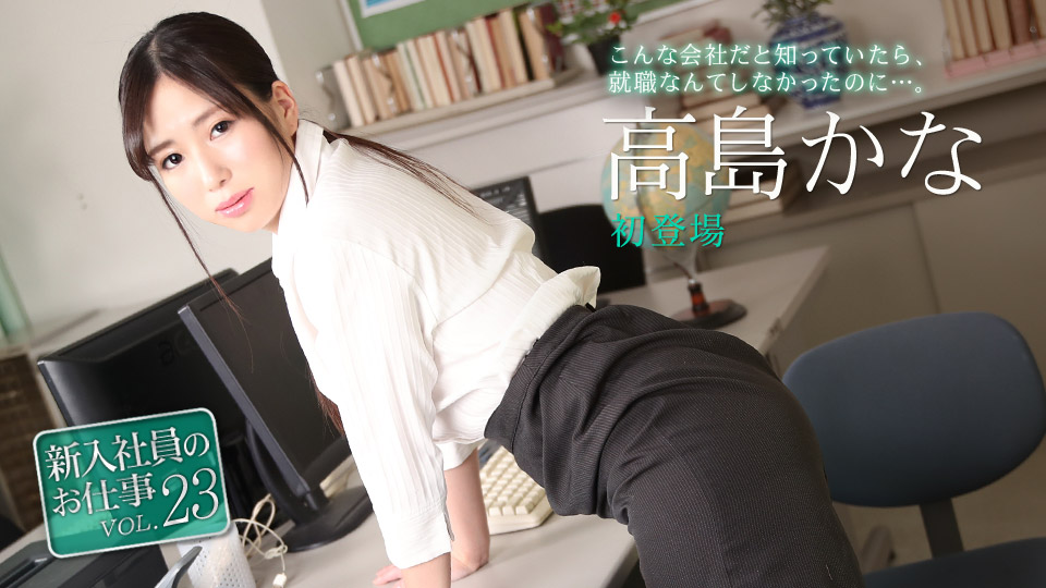 Caribbeancom 112720-001 Kana Takashima The Work For New Employee Vol.23